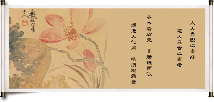 Summer Special: The Song and Yuan Poetry