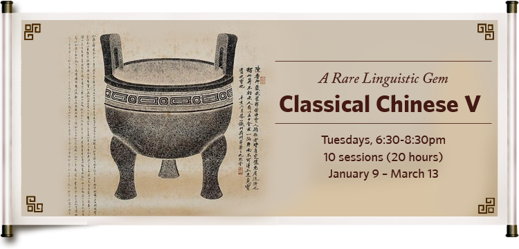 Winter Special: Classical Chinese V