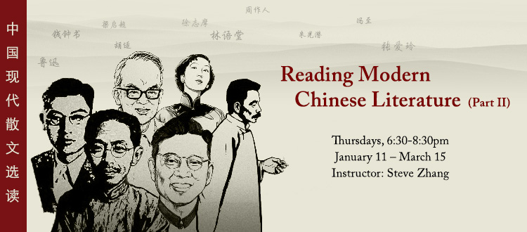 Winter Special: Reading Modern Chinese Literature II