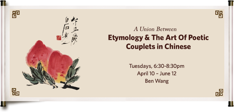 A Union between Etymology and the Art of Poetic Couplets in Chinese