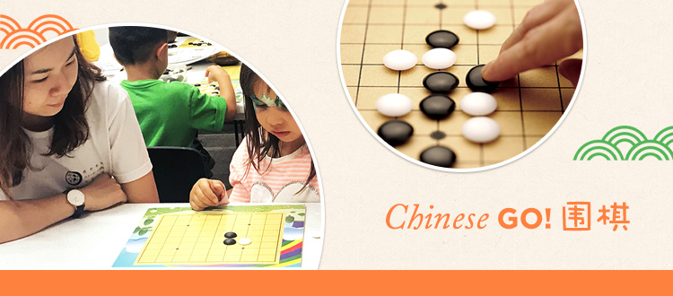Chinese Go! 围棋