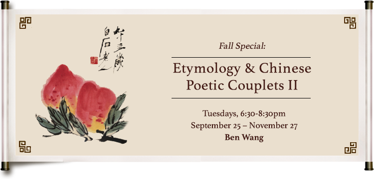 Fall Special: Etymology & Chinese Poetic Couplets II
