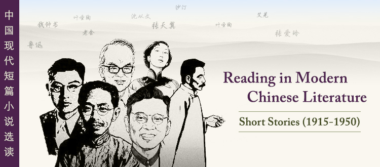 Reading in Modern Chinese Literature Part II: Short Stories (1915-1950)