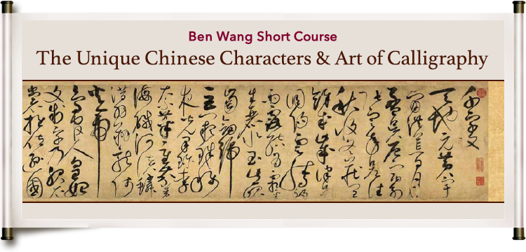 Ben Wang Short Course: Calligraphy