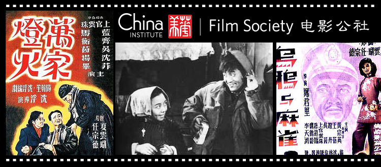 China Institute Launches New Film Program with Two Classics from the 1940s: