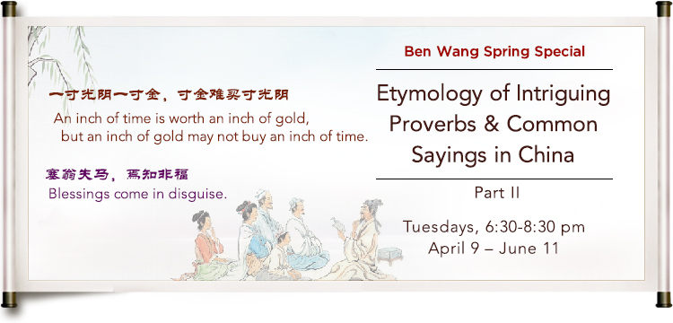 Etymology of Intriguing Proverbs and Common Sayings in China (Part II)