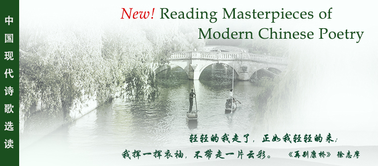 <em>New!</em> Reading Masterpieces of Modern Chinese Poetry