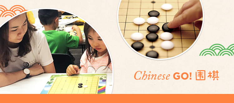 Chinese Go for Children! 围棋