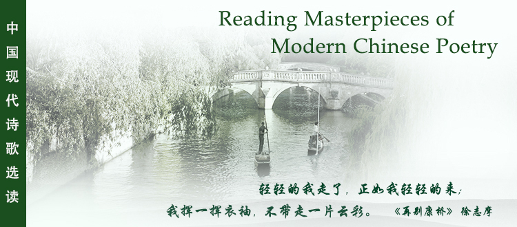 Reading Masterpieces of Modern Chinese Poetry