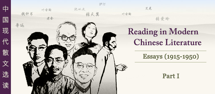Reading in Modern Chinese Literature: Essays I