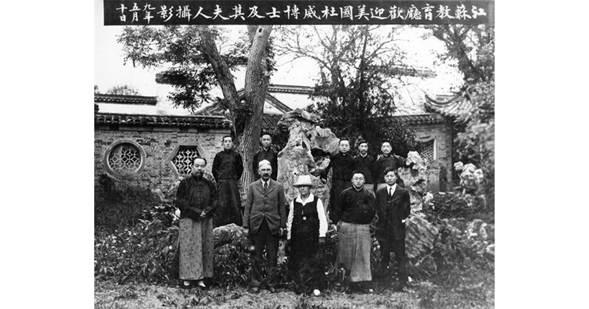 Symposium: The Man Who Changed both the American Education and the Chinese Education – On the Centennial of John Dewey's Historical Visit to China