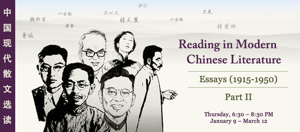 Reading in Modern Chinese Literature: Essays Part II