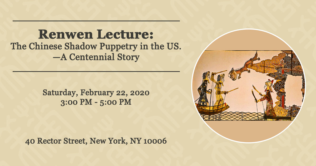 Renwen Lecture: The Chinese Shadow Puppetry in the US.—A Centennial Story