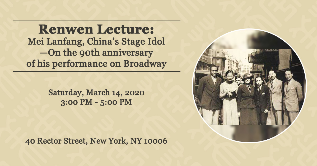 Renwen Lecture: Mei Lanfang, China's Stage Idol—On the 90th anniversary of his Broadway performance