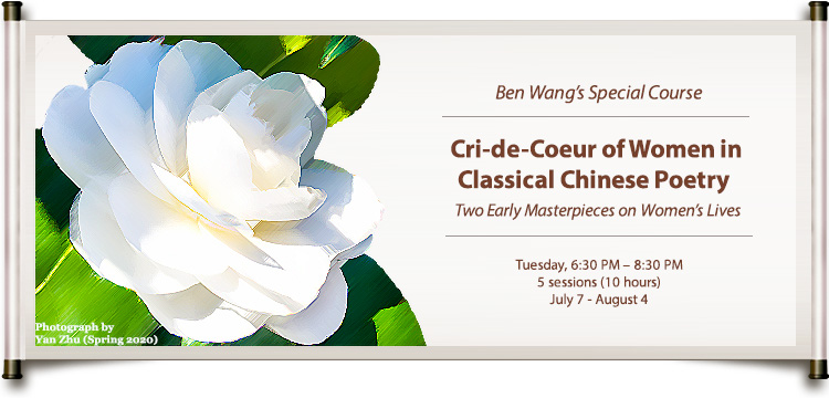 Cri-de-Coeur of Women in Classical Chinese Poetry: Two Early Masterpieces on Women's Lives