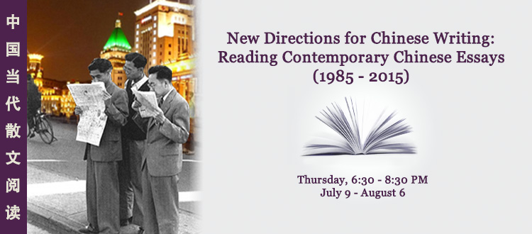 New Directions for Chinese Writing: Reading Contemporary Chinese Essays (1985 – 2015)