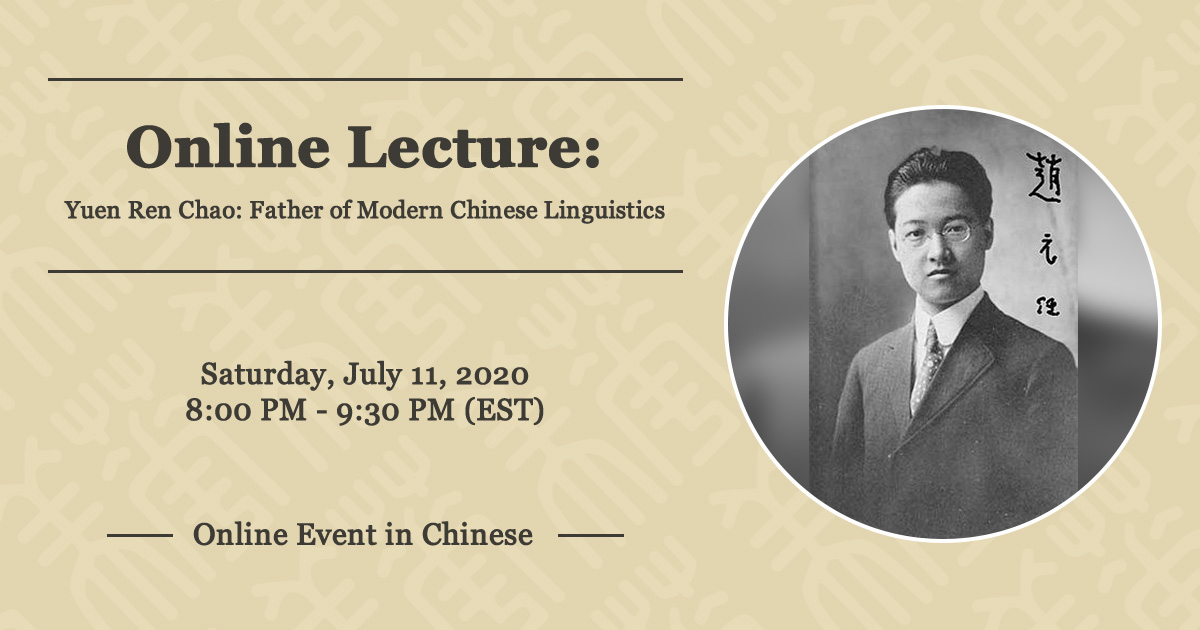 Online Lecture: Yuen Ren Chao: Father of Modern Chinese Linguistics