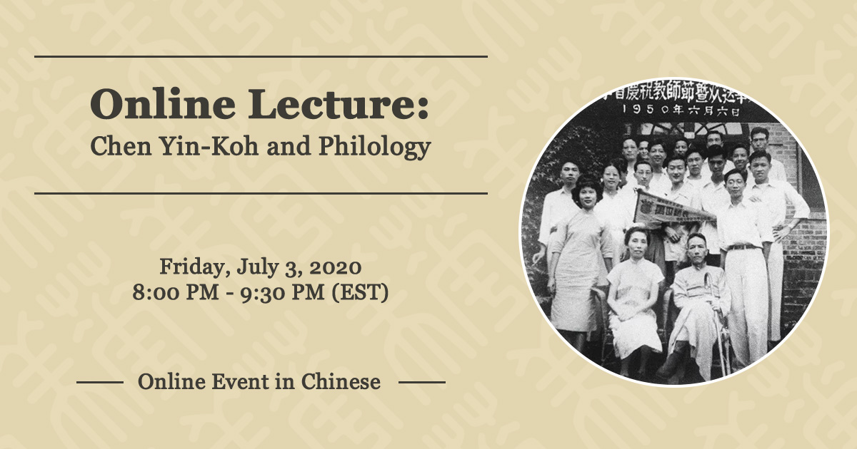 Online Lecture: Chen Yin-Koh and Philology