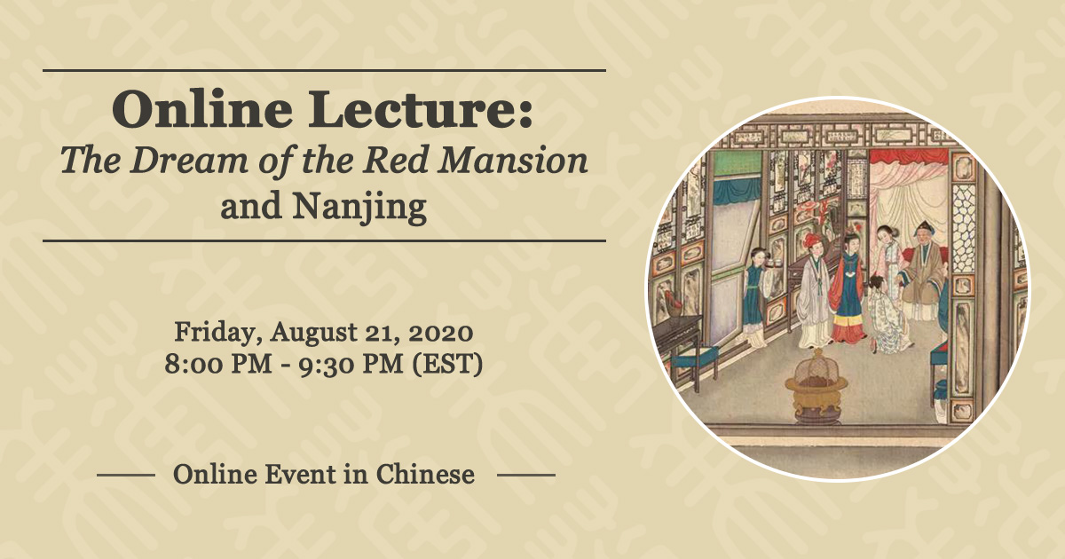 Online Lecture: <em>The Dream of the Red Mansion</em> and Nanjing