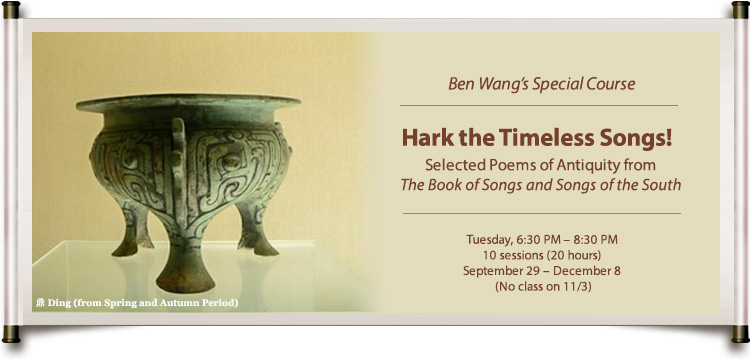 Hark the Timeless Songs! — Selected Poems of Antiquity from <em>The Book of Songs</em> and <em>Songs of the South</em>