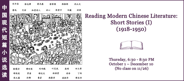 Reading Modern Chinese Literature: Short Stories (I)  (1918-1950)