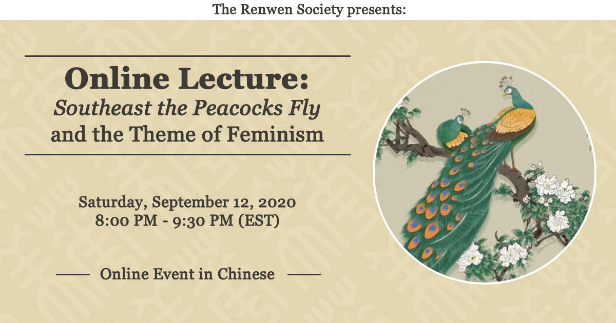 Online Lecture: <em>Southeast the Peacocks Fly</em> and the Theme of Feminism
