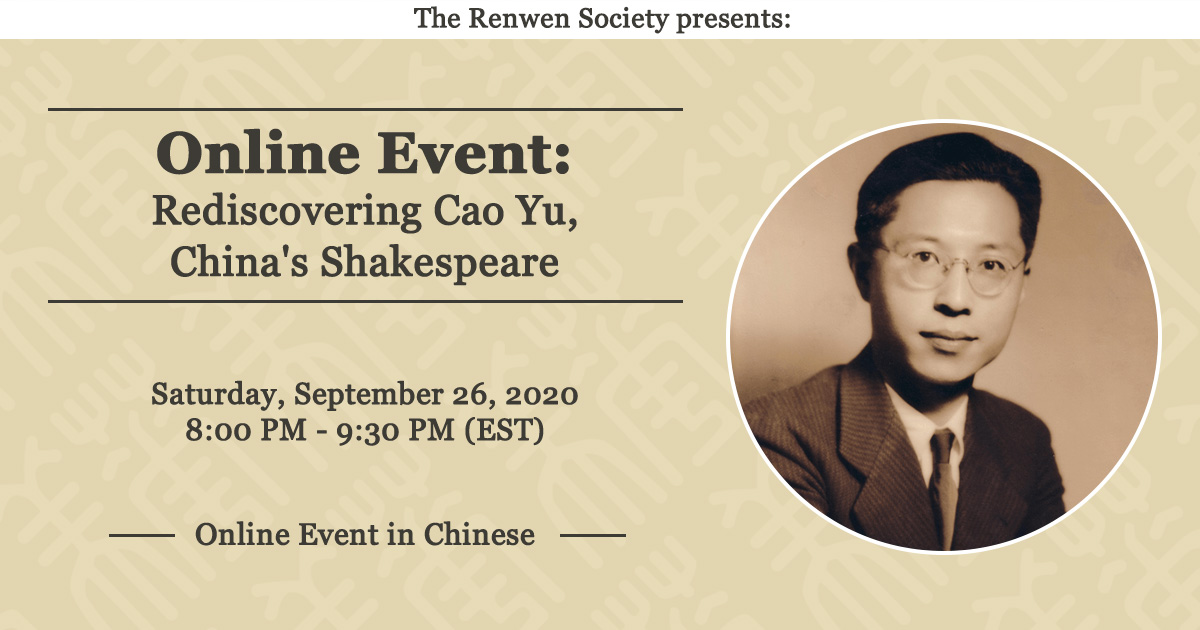 Online Event: Rediscovering Cao Yu, China's Shakespeare
