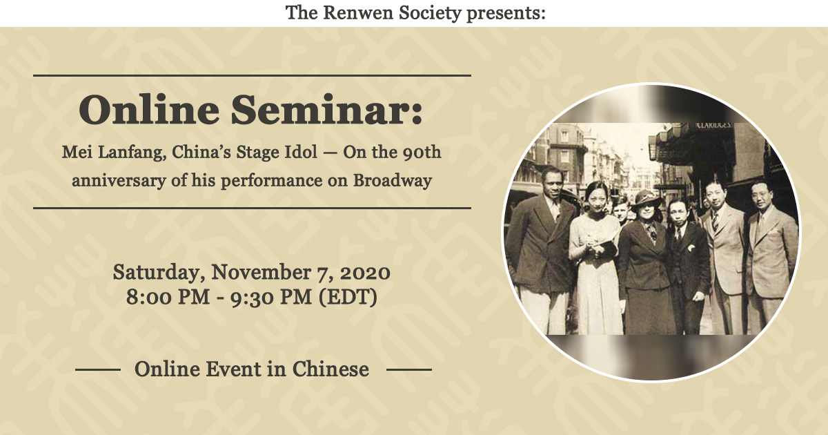 Mei Lanfang, China's Stage Idol—On the 90th anniversary of his performance on Broadway