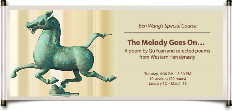 The Melody Goes On… A poem by Qu Yuan and selected poems from Western Han dynasty
