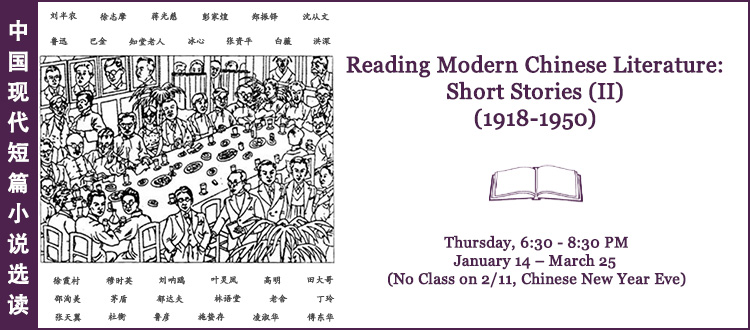 Reading Modern Chinese Literature: Short Stories (II)  (1918-1950)