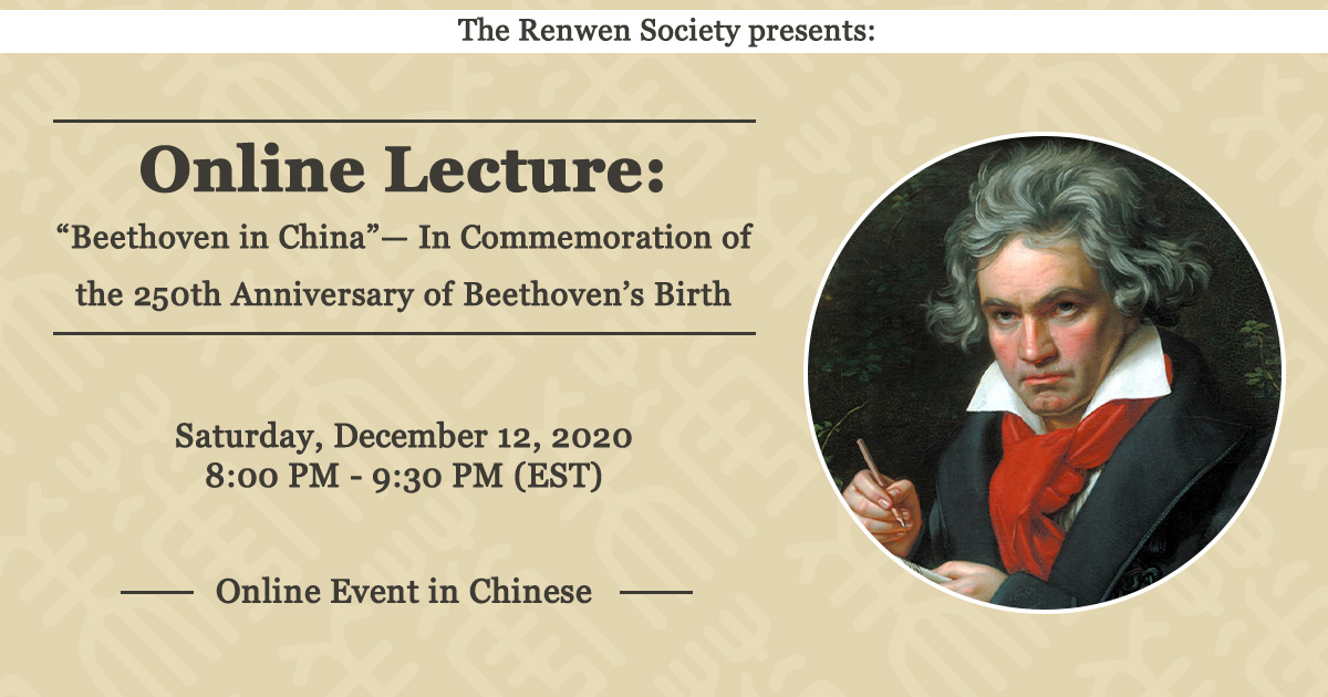 """""""Beethoven in China""""— In Commemoration of the 250th Anniversary of Beethoven's Birth"""