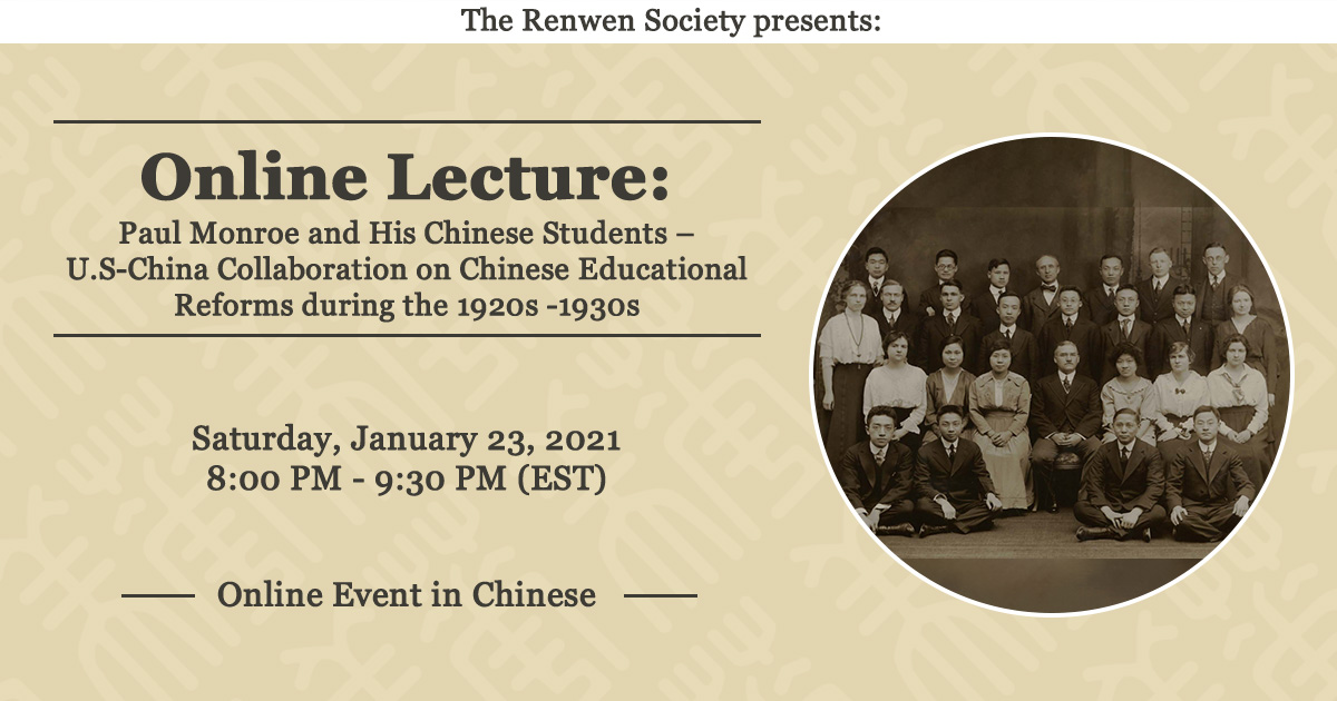Paul Monroe and His Chinese Students – U.S-China Collaboration on Chinese Educational Reforms during the 1920s -1930s