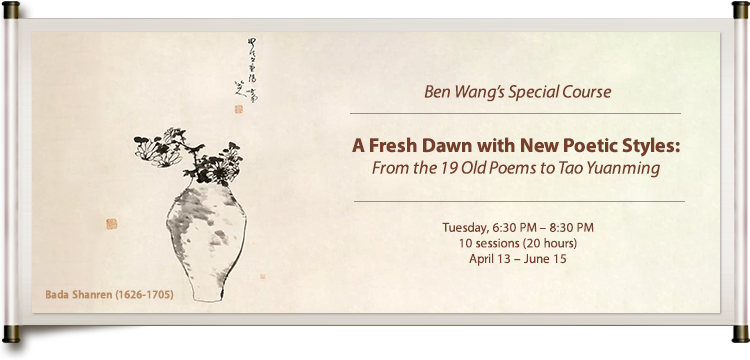 A Fresh Dawn with New Poetic Styles:  <em>From the 19 Old Poems to Tao Yuanming</em>