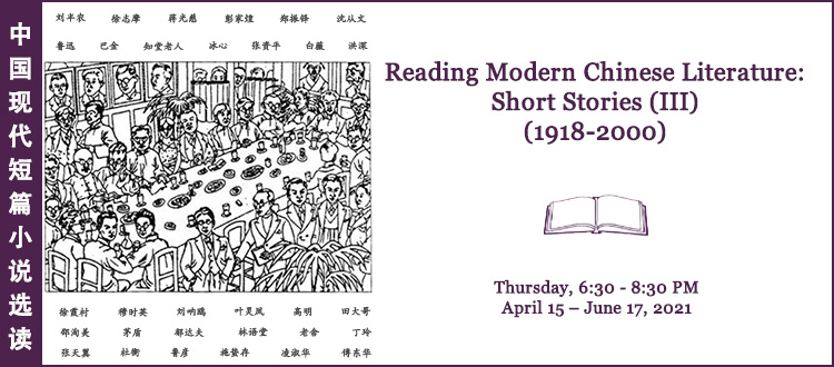 Reading Modern Chinese Literature: Short Stories (III)  (1918-2000)