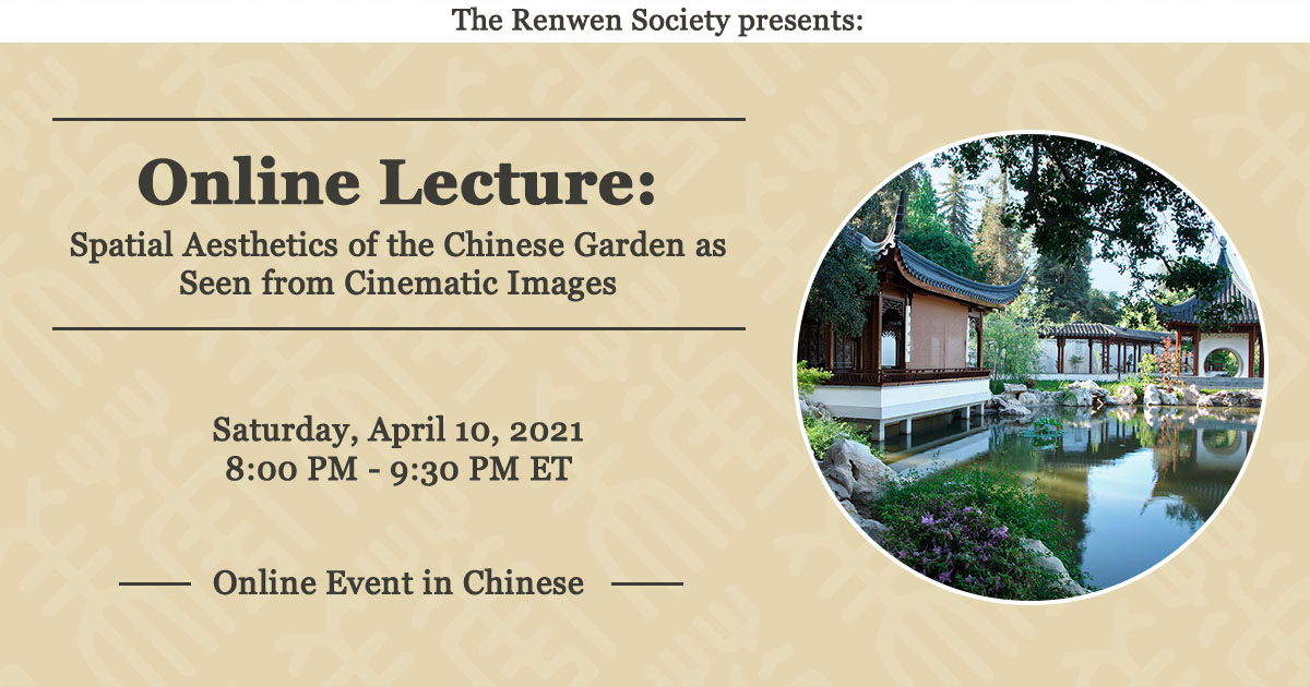 Spatial Aesthetics of the Chinese Garden as Seen from Cinematic Images