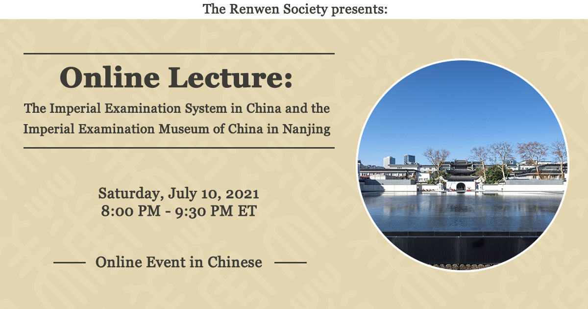 The Imperial Examination System in China and the Imperial Examination Museum of China in Nanjing