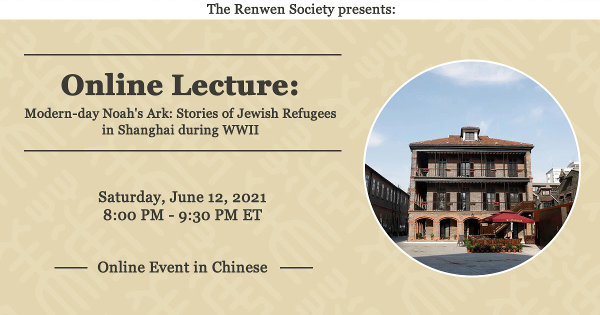 Modern-day Noah's Ark: Stories of Jewish Refugees in Shanghai during WWII
