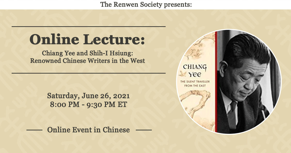 Chiang Yee and Shih-I Hsiung: Renowned Chinese Writers in the West
