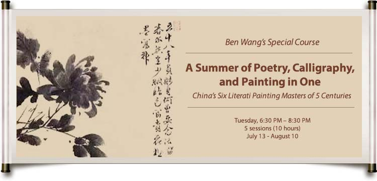 A Summer of Poetry, Calligraphy, and Painting in One   <em>China's Six Literati Painting Masters of 5 Centuries </em>