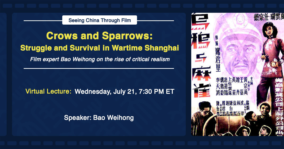 Recap: Seeing China Through Film: Crows and Sparrows, 7.21.21