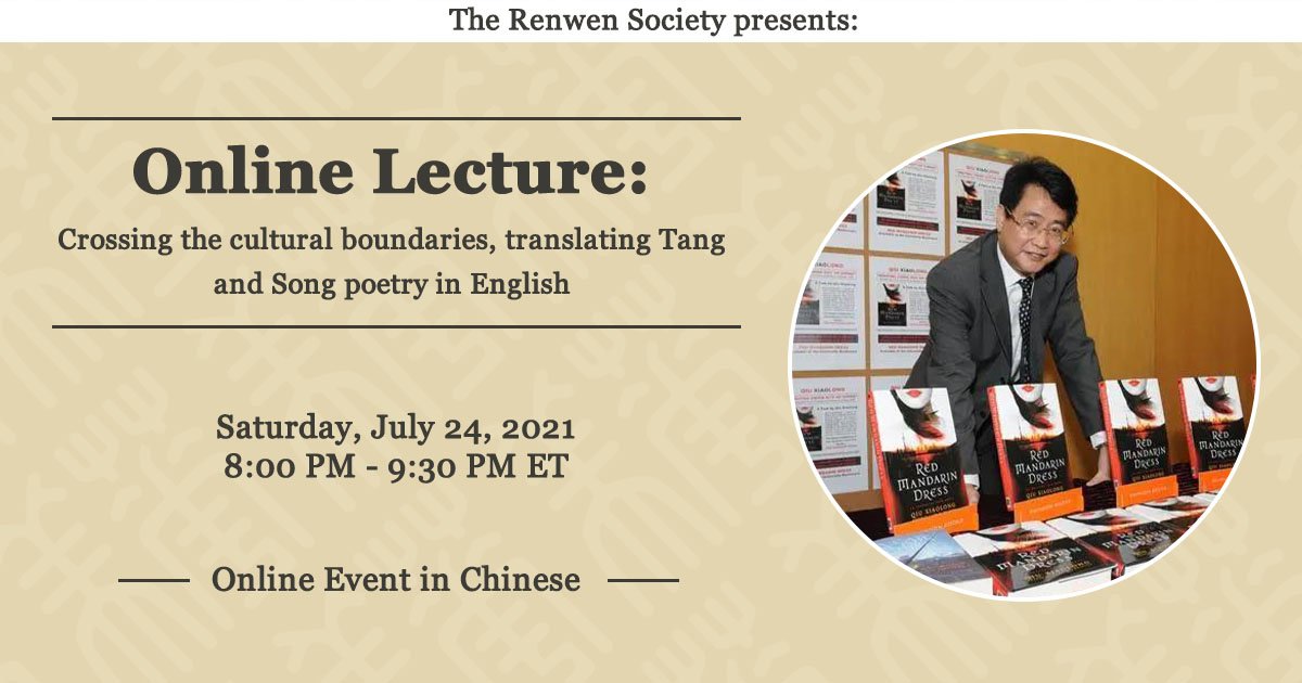 Crossing the cultural boundaries, translating Tang and Song poetry in English