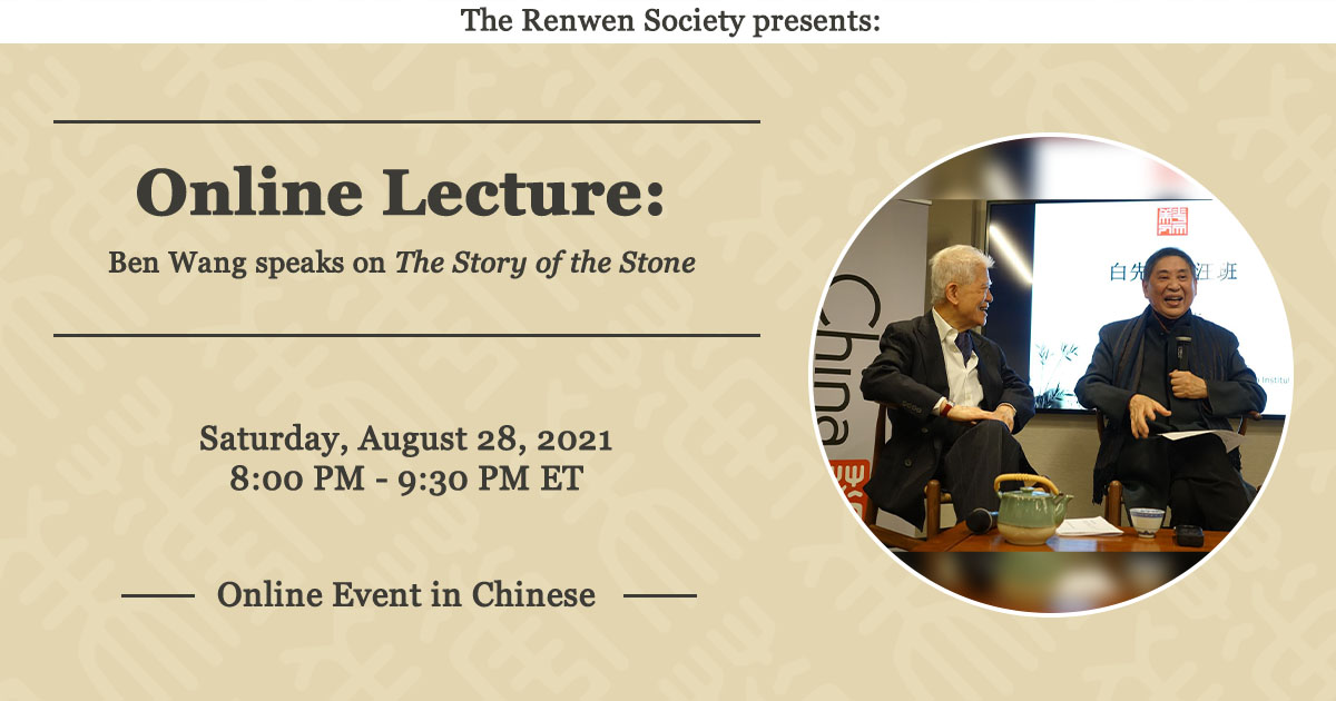 Ben Wang on The Story of the Stone