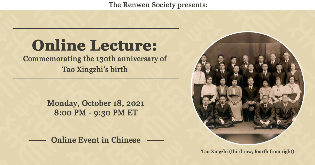 Tao Xingzhi: A Foremost Exponent of Modern Education in China and a Teacher of Teachers