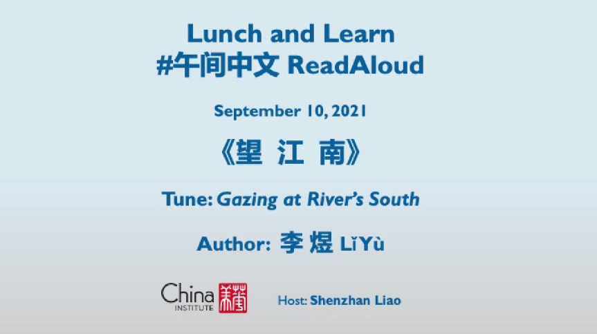 Recap: Mandarin Lunch and Learn, Session 19: Gazing at River's South, 9.10.21